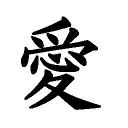 日本の無料アイコンの漢字の記号