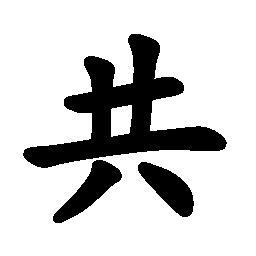 漢字無料アイコン