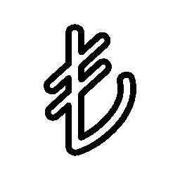 トルコのリラ通貨シンボル無料アイコン